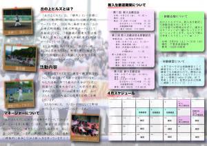 CS2_2015年新歓ポスター内面